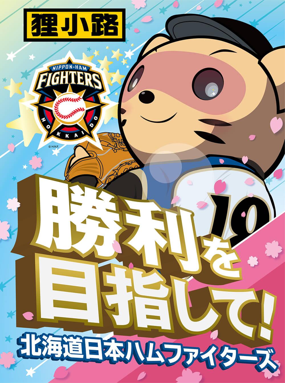 北海道日本ハムファイターズ優勝祈願祭