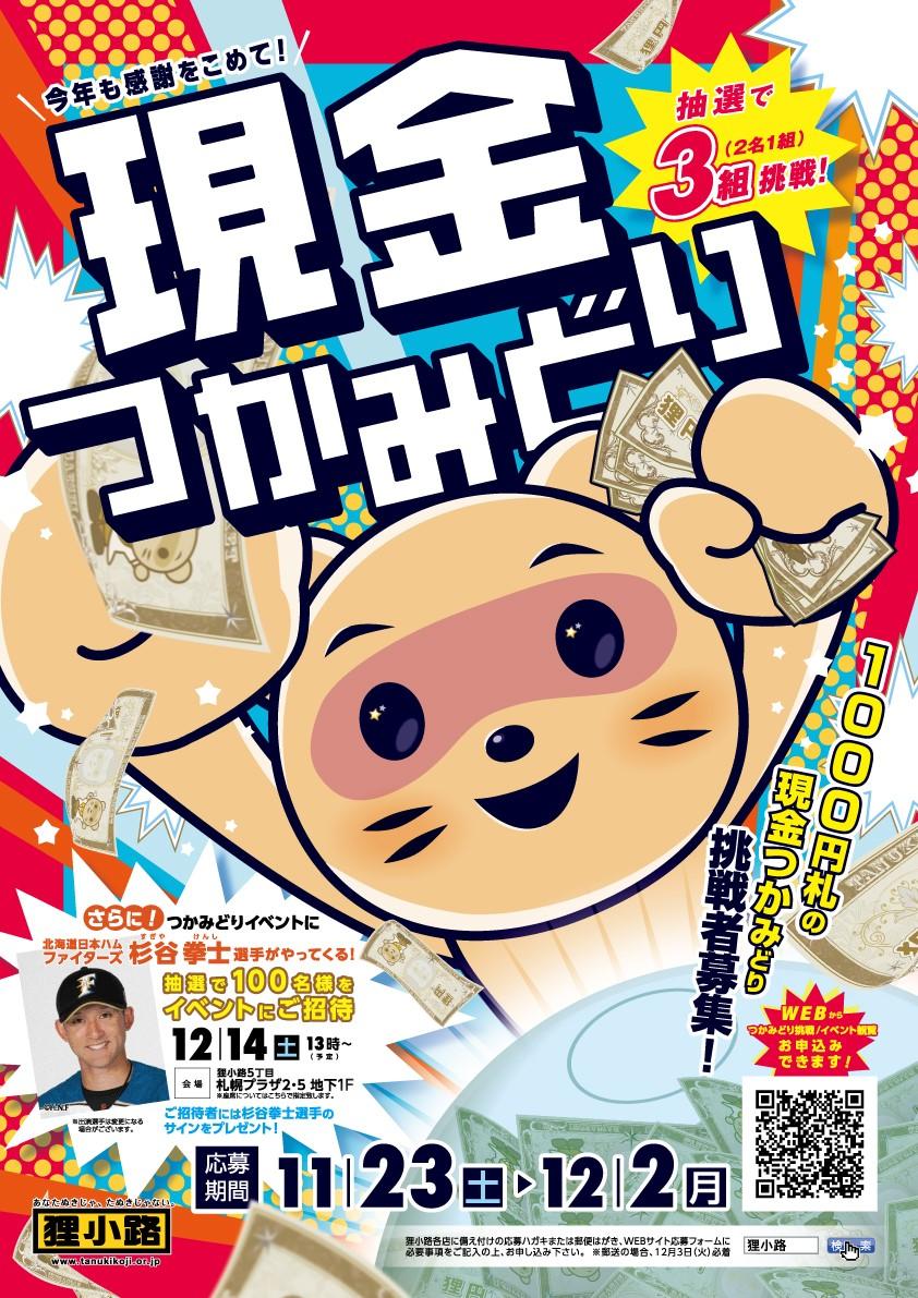 【応募終了しました】現金つかみどり&北海道日本ハムファイターズ杉谷拳士選手がやってくる!イベントについて